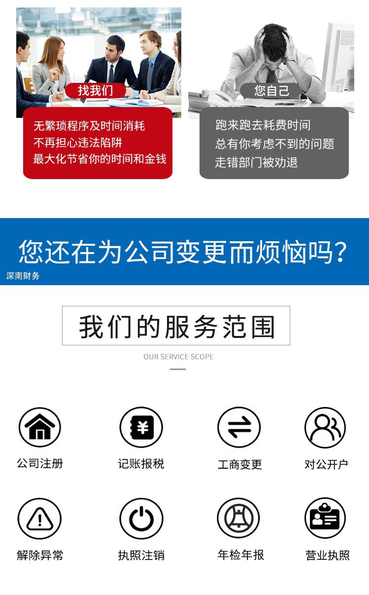 深圳公司注冊資金變更