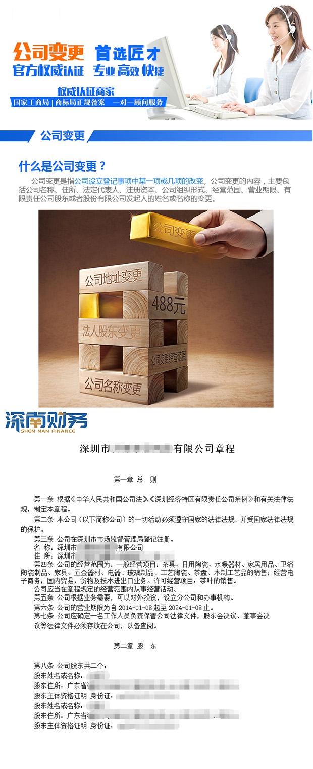 深圳公司章程變更